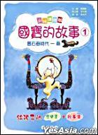 Guo Bao De Gu Shi (1) : Jiu Shi Qi Shi Dai -  Qin