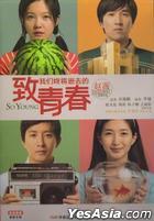 So Young (2013) (DVD) (English Subtitled) (China Version)