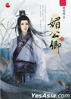 Mei Gong Qing  San