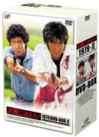 TAIYO NI HOERO! 1979 DVD-BOX 2 (Japan Version)