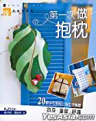 Di Yi Ci Zuo Bao Zhen