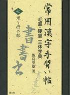 常用漢字手習い帖 毛筆・硬筆三体字典 7