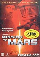 Mission To Mars (DVD) (Hong Kong Version)