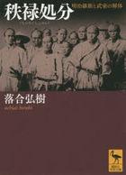 chitsuroku shiyobun meiji ishin to buke no kaitai koudanshiya gakujiyutsu bunko 2341