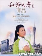 Tan Jing - Hai Xin Sha Yan Chang Hui (China Version)