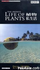 The Private Life Of Plants (VCD) (Complete Series) (Hong Kong Version)