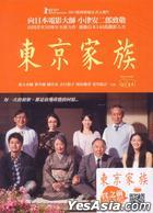 Tokyo Family (2013) (DVD) (Taiwan Version)
