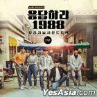 Answer Me 1988 OST Vol. 1 (tvN TV Drama)