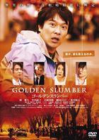 宅配男金色搖籃曲 (DVD) (日本版)