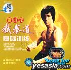 李小龍截拳道基礎訓練 (VCD) (中国版)