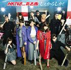 Shekarashika! [Type B] (SINGLE+DVD)(Japan Version)