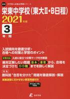 sakae higashi chiyuugatsukou toudai 2 bi  nitsutei 3 2021 chiyuugakubetsu niyuushi kako mondai shiri zu Q 10