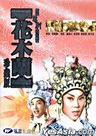 Feminine General - Far Mok Lan (DVD) (Hong Kong Version)