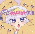 TV Anime Sleepy Princess in the Demon Castle OP: Kaimin ! Anmin! Suyarisuto Seigatsu (Japan Version)