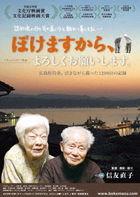 我變笨了,請多多指教。 (DVD)(日本版)