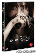 The Lost Choices (DVD) (韓國版)