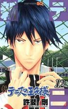 The Prince of Tennis II (12)