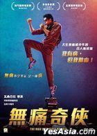 The Man Who Feels No Pain (2018) (DVD) (Hong Kong Version)