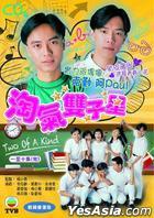 淘气双子星 (DVD) (1-10集) (完) (TVB剧集)