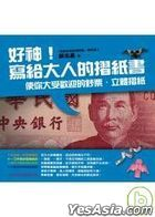 Hao Shen ! Xie Gei Da Ren De Zhe Zhi Shu -  Shi Ni Da Shou Huan Ying De Chao Piao‧ Li Ti Zhe Zhi