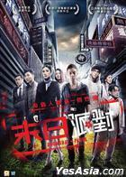Doomsday Party (2013) (DVD) (Hong Kong Version)