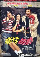 Crazy First Love (DVD) (Hong Kong Version)