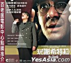 Mein Fuehrer: The Truly Truest Truth About Adolf Hitler (DVD) (Hong Kong Version)