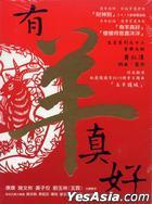 You Yang Zhen Hao