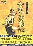 Samurai (DVD) (End) (Taiwan Version)