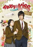 Playful Kiss (DVD) (Box 1) (Producer's Cut Edition) (Japan Version)