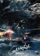 Showa Gamera Series DVD Box (Japan Version)