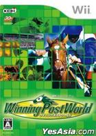 Winning Post World (日本版)
