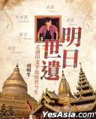 Ming Ri Shi Yi _ _ Zou Guo Yin Zhi Ban Dao Qian Shi Jin Sheng