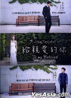 To My Beloved (DVD) (Ep. 1-16) (End) (Multi-audio) (English Subtitled) (JTBC TV Drama) (Singapore Version)
