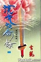 古龍 - 浣花洗劍錄 (五冊)
