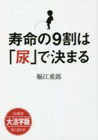jiyumiyou no 9 wari wa niyou de kimaru kiyuuwari esubi  shinshiyo daikatsujiban SB