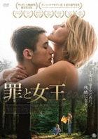 烈火偷情 (DVD)(日本版)