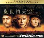 Cold Mountain (2003) (VCD) (Panorama Version) (Hong Kong Version)