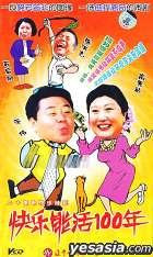 Kuai Le Neng Huo 100 Nian (Vol.1-20) (End) (China Version)