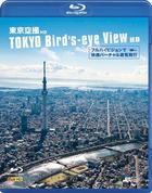 Tokyo Kusatsu HD Full High Vision de Kaiteki Virtual Yuran Hiko TOKYO Bird's-eye View HD (Blu-ray) (English Subtitled) (Japan Version)