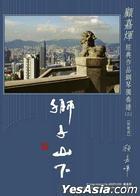 Joseph Koo Classics Piano Solo Collection III (CD + Piano Score)