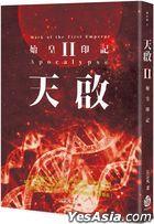 Tian QiII : Shi Huang Yin Ji