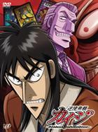 ULTIMATE SURVIVOR KAIJI DVD-BOX (Japan Version)