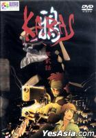 Karas (DVD) (Vol.2) (Taiwan Version)