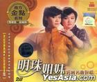 Nan Fang Gold Series - Ming Zhu Jie Mei (2CD) (Malaysia Version)