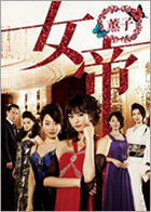 Jotei Kaoruko DVD Box (DVD) (Japan Version)