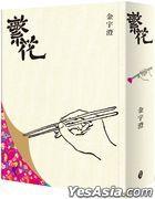 Fan Hua (Deluxe Edition)