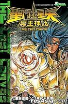 Saint Seiya - The Lost Canvas (Vol.18)