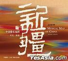 中国音乐地图 听见・新彊 (HQCD) (中国版)