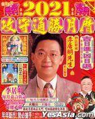 Li Kui Ming - 2021 Year of the Ox Almanac Calendar